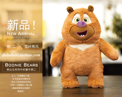 雪岭熊风公仔将于1月中旬在熊出没唯一官方淘宝店熊出没之森林小屋